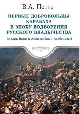 Первые добровольцы Карабаха в эпоху водворения русского владычества: научно-популярное издание