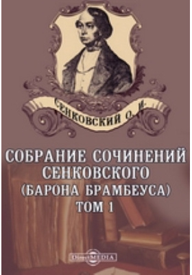 Собрание сочинений Сенковского (Барона Брамбеуса): документально-художественная литература. Т. 1