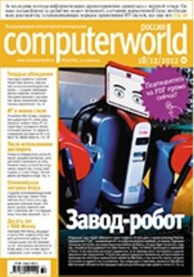 Computerworld Россия: международный компьютерный еженедельник. 2012. № 32 (785)