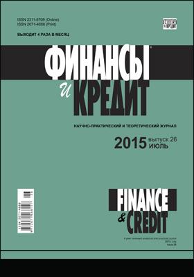 Финансы и кредит = Finance & credit: журнал. 2015. № 26(650)