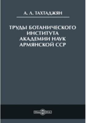Труды Ботанического Института Академии Наук Армянской ССР: документально-художественная литература
