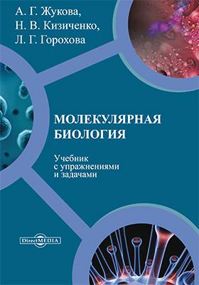 Молекулярная биология : учебник с упражнениями и задачами