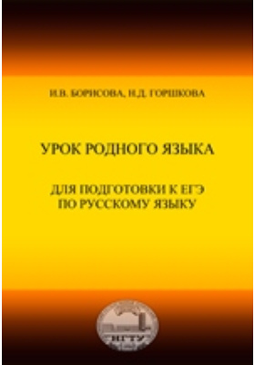 Урок родного языка. Для подготовки к ЕГЭ по русскому языку: учебное пособие