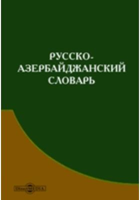Русско-азербайджанский словарь