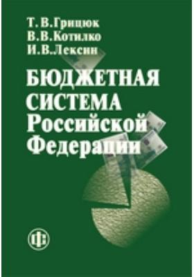 Бюджетная система Российской Федерации: учебно-методическое пособие