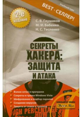 Секреты хакера. Защита и атака : 2-е издание, дополненное и переработанное