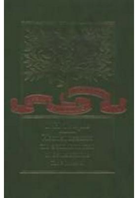 Исследования по этимологии и семантике: монография. Том 2, Книга 2. Индоевропейские языки и индоевропеистика