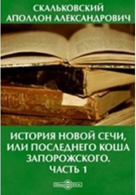 История Новой Сечи, или последнего Коша Запорожского: монография, Ч. 1