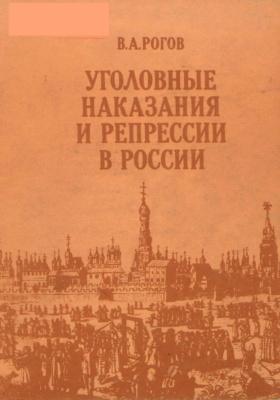 Уголовные наказания и репрессии в России середины XV - середина XVIIвв