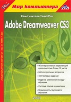 Adobe Dreamweaver CS3. Базовый курс