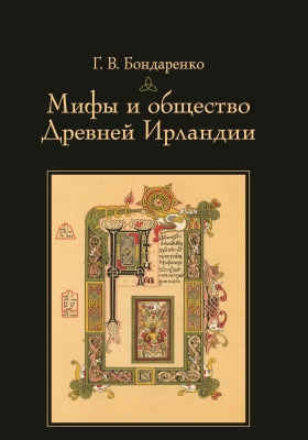 Мифы и общество Древней Ирландии: монография