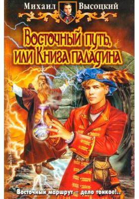 Восточный путь, или Книга паладина : Фантастический роман