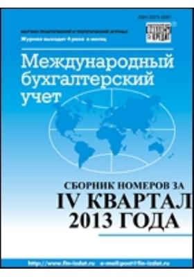 Международный бухгалтерский учет: научно-практический и теоретический журнал. 2013. № 37/48