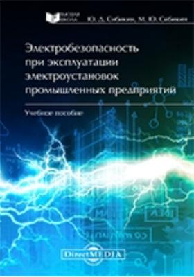 Электробезопасность при эксплуатации электроустановок промышленных предприятий: учебное пособие