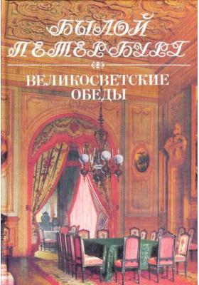 Великосветские обеды. Книга 2 : Панорама столичной жизни