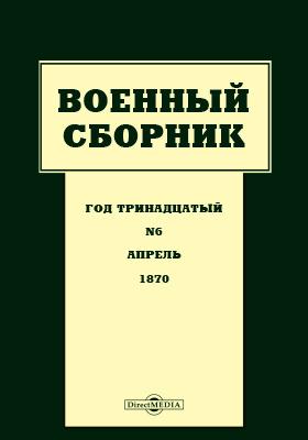 Военный сборник. 1870. Т. 72. №4