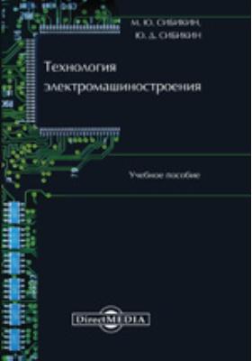 Технология электромашиностроения: учебное пособие