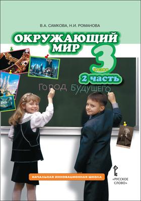 Окружающий мир : 3 класс: учебник : в 2 частях, Ч. 2