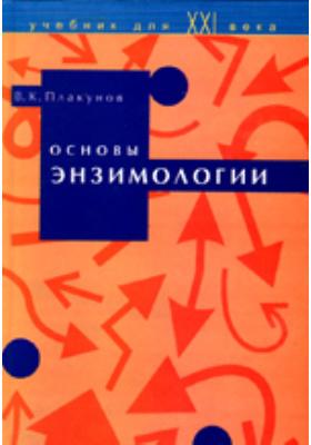 Основы энзимологии: учебное пособие