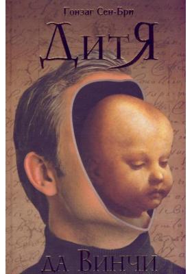 Дитя да Винчи = L'Enfant de Vinci