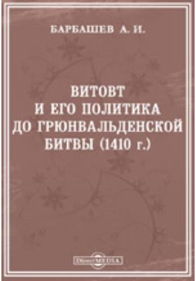 Витовт и его политика до Грюнвальденской битвы (1410 г.)