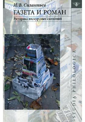 Газета и роман: Риторика дискурсных смешений
