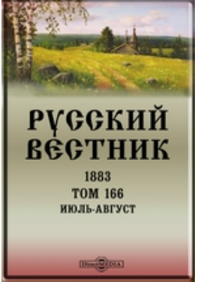Русский Вестник: журнал. 1883. Том 166, Июль-август