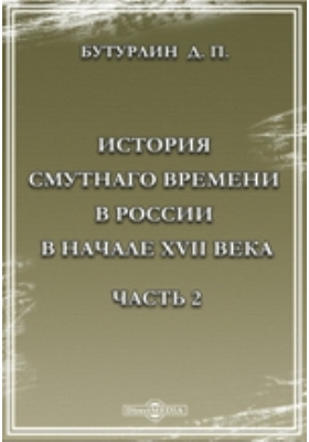 История Смутного времени в России в начале XVII века: монография, Ч. 2