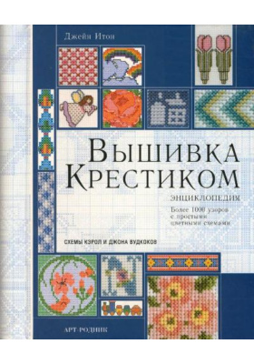 Вышивка крестиком.  Энциклопедия = The Cross Stitch Motif Bible : Более 1000 узоров с простыми цветными схемами