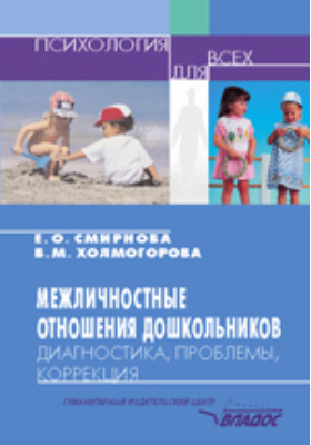 Межличностные отношения дошкольников. Диагностика, проблемы, коррекция