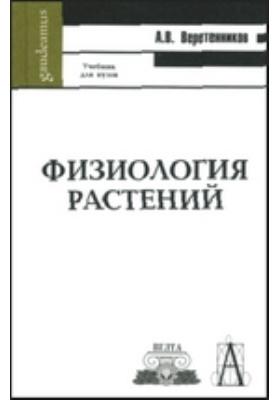 Физиология растений : для вузов: учебник