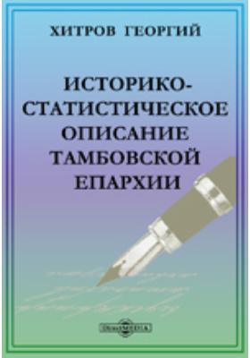 Историко-статистическое описание Тамбовской епархии