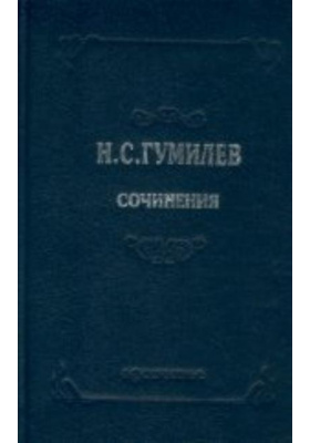 Полное собрание сочинений в десяти томах. Том 2 : Стихотворения. Поэмы (1910-1913)
