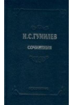 Полное собрание сочинений в десяти томах. Том 3 : Стихотворения. Поэмы (1914-1918)