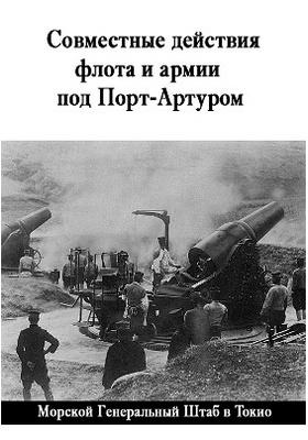 Совместные действия флота и армии под Порт-Артуром