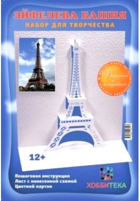 Эйфелева башня. Архитектурное оригами : Набор для творчества