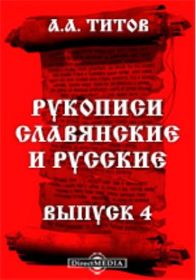 Рукописи славянские и русские. Вып. 4