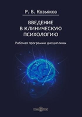 Введение в клиническую психологию: рабочая программа дисциплины