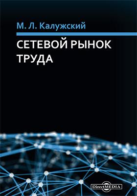 Сетевой рынок труда: монография
