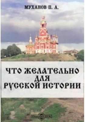 Что желательно для русской истории