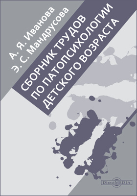 Сборник трудов по патопсихологии детского возраста: сборник статей