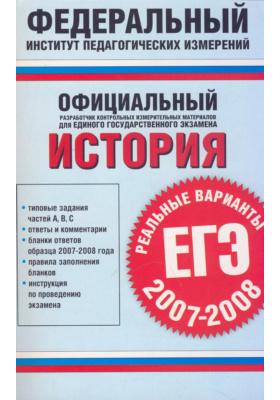 История. Реальные варианты. ЕГЭ 2007-2008