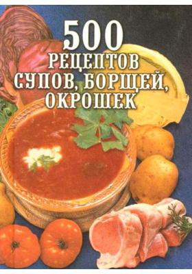 500 рецептов супов, борщей, окрошек