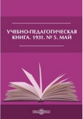 Учебно-педагогическая книга. 1931. № 5, Май