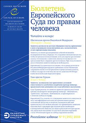 Бюллетень Европейского Суда по правам человека. Российское издание: журнал. 2018. № 9 (195)