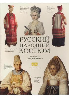 Русский народный костюм : Книга для раскрашивания