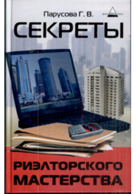 Секреты риэлторского мастерства : 3-е издание, стереотипное