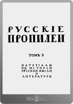 Русские пропилеи : материалы по истории русской мысли и литературы: публицистика. Т. 3
