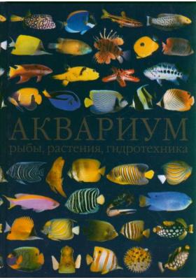 Аквариум: рыбы, растения, гидротехника = Das Kosmos - Buch der Aquaristik