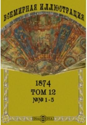 Всемирная иллюстрация. 1874. Т. 12, №№ 1-5
